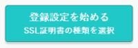 Let's Encrypt (無料SSL)設定ボタン