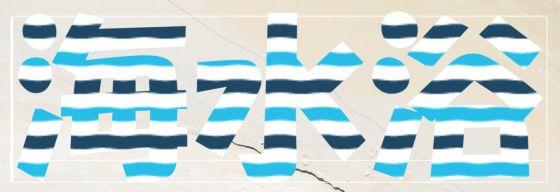 テロップの文字に背景画像を入れる
