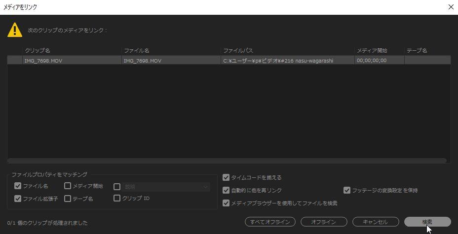 Premiere 「メディアをリンク」のサンプル画面