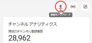 YouTube動画のアップロード